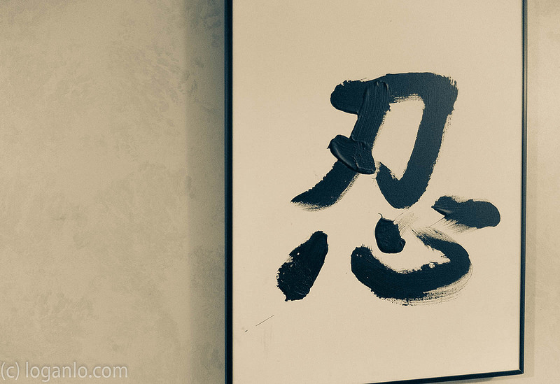 Chinese Character Ren - Perseverance